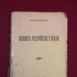 Полови разтройства у мъжа - 1937 г.