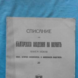 Списание на Българската академия на науките. Кн. 20  1929