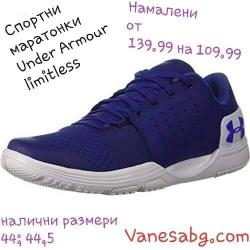 Спортни обувки Under Armour Limitless Сини