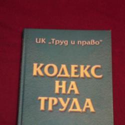 Кодекс на труда 2006