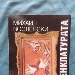Номенклатурата. Том 2 Господствуващата класа в СССР Михаил Восленск