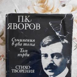 П. К. Яворов  Съчинения в два тома. Том 1