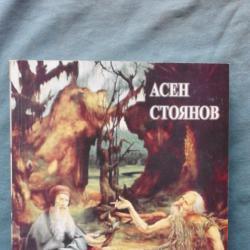 Асен Стоянов  -  Отшелникът. Ретроспективен роман алегория