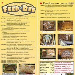 Feedbee, Feed Bee, Фийд Бий, Фид Бий, Фидбий - Белтъчна храна за Пчели