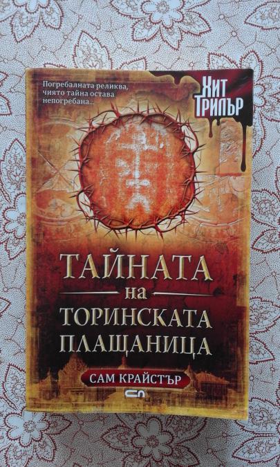 Тайната на Торинската плащаница - Сам Крайстър