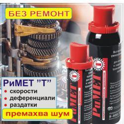 Руска Добавка Римет Т - 50мл.  - за механични скорости и диференци..