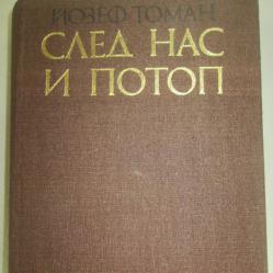 Йозеф Томан След нас и Потоп