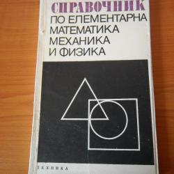 Справочник по елементарна математика, механика и физика