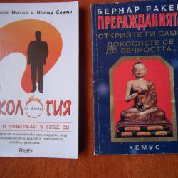 Книги по психология