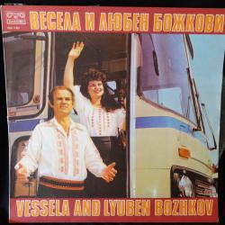 Весела и Любен Божкови грамофонна плоча.
