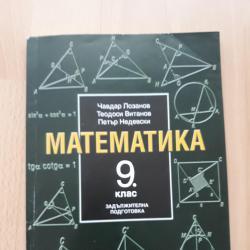 Математика - учебници, сборници