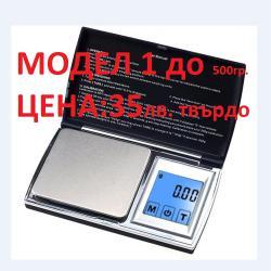Професионална Супер Точна Електронна везна точност 0.01 г. до 0.500гр.