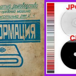 Текстима- 2111 К- плетачна машина - техническа документация на диск
