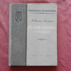 Первая книжка о музыке - В. Васина-гроссман