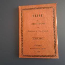 Песни и стихотворения от Ботева и Стамболова