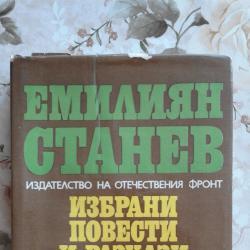 Емилиян Станев Избрани повести и разкази