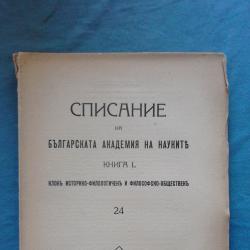 Списание на Българската академия на науките. Кн. 24  1934