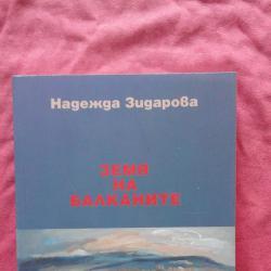 Земя на Балканите  -  Надежда Зидарова