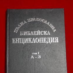 Пълна православна библейсka енциклопедия том 1
