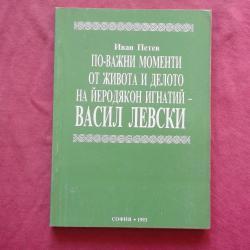 По-важни моменти от живота и делото на Йеродякон Игнатий - Васил Левск