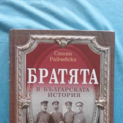 Братята в Българската история - Стоян Райчевски