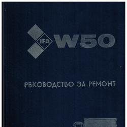 ИФА IFA W 50 ръководство за ремонт на диск CD