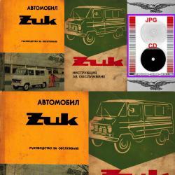 автомобил ЖУК комбинирана техническа документация на диск CD