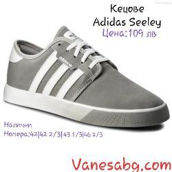 Намаление Мъжки спортни обувки Adidas Seeley Сиво