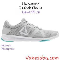 Мъжки спортни обувки Reebok Flexile Сиво