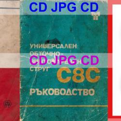 струг С8С обслужване експлоатация на диск CD