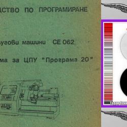 Се 062 стругови машини техническа документация сд