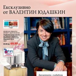 Уникален мъжки парфюм Faberlic by Valentin Yudashkin