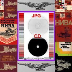 комбайни Нива СК5 Нива Колос комбинирана техническа документация CD