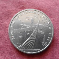 1 рубла 1980 г. Ссср - Олимпийски игри - Рядка  - 3