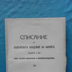Списание на Българската академия на науките. Кн. 29  1939