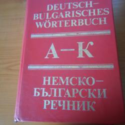 Немско  -  български речник 1  -  2 том