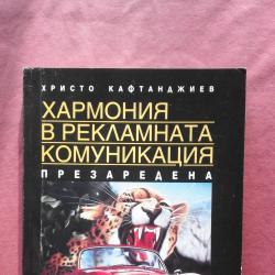 Хармония в рекламната комуникация - Христо Кафтанджиев