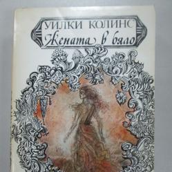 Уилки Колинс Жената в бяло