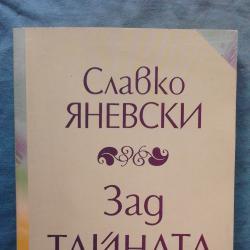 Славко Яневски  -  Зад тайната врата