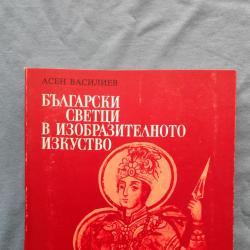Български светци в изобразителното изкуство  -  Асен Василиев