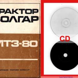 трактор Болгар МТЗ - 80 - техническа документация