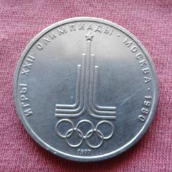 1 рубла 1980 г. Ссср - Олимпийски игри - Рядка  - 4