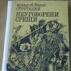 Аркадий и Борис Стругацки Неуговорени дрещи