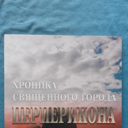 Николай Овчаров - Хроника священного города Перперикона