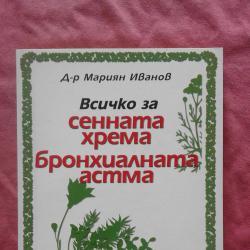 Всичко за сенната хрема, бронхиалната астма - Мариян Иванов