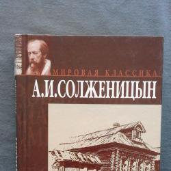 А. И. Солженицын Рассказы