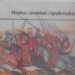 История на България. Кратък очерк - Васил Ат. Василев
