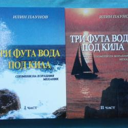 Илин Паунов  -  три фута вода под кила. Том 1 - 2