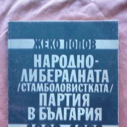 Жеко Попов  -  Народно - либералната Стамболовистката партия в Българи..