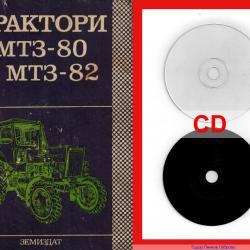 трактор мтз 80 - мтз 82 - техническа документация